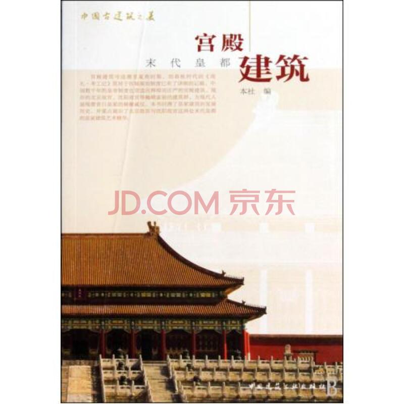 宫殿建筑末代皇都/中国古建筑之美图片
