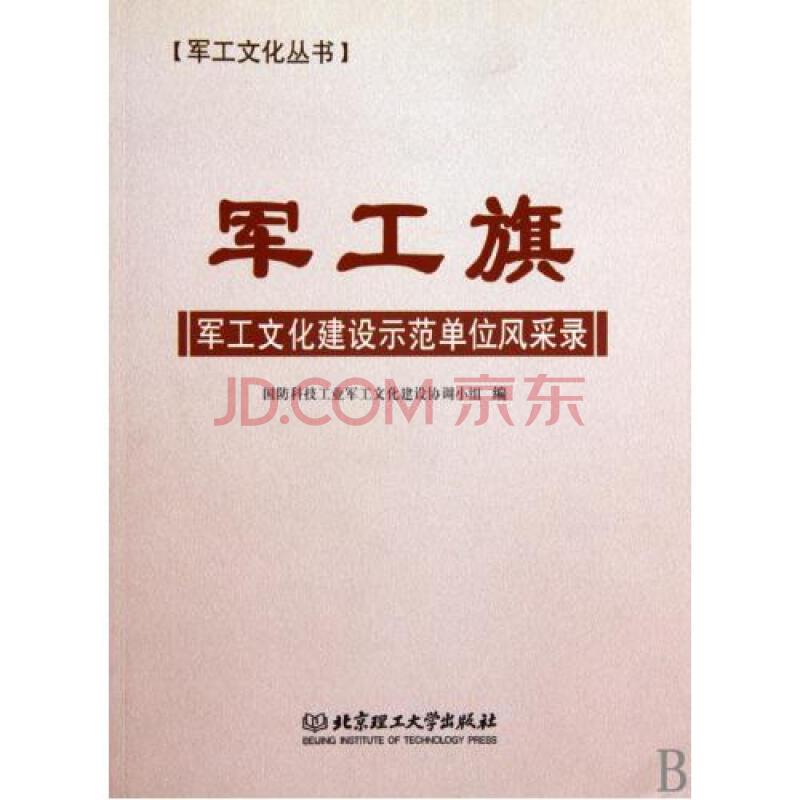 军工旗军工文化建设示范单位风采录/军工文化丛书