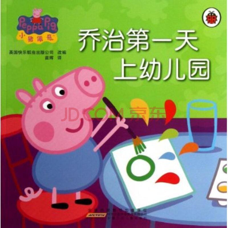 儿童小猪佩琪画画图片大全大图