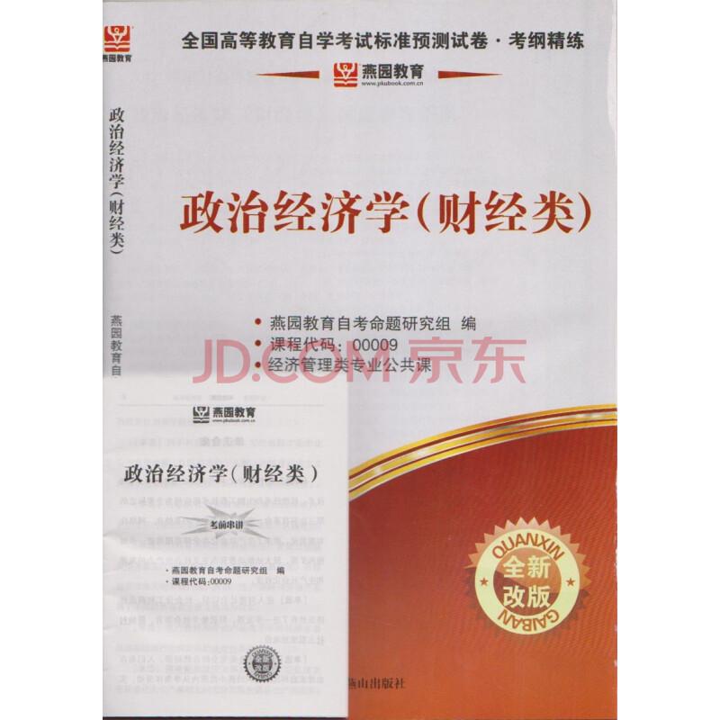 治经济学自考�zh�_燕园 自考试卷 00009 政治经济学(财经类) 标准预测试卷