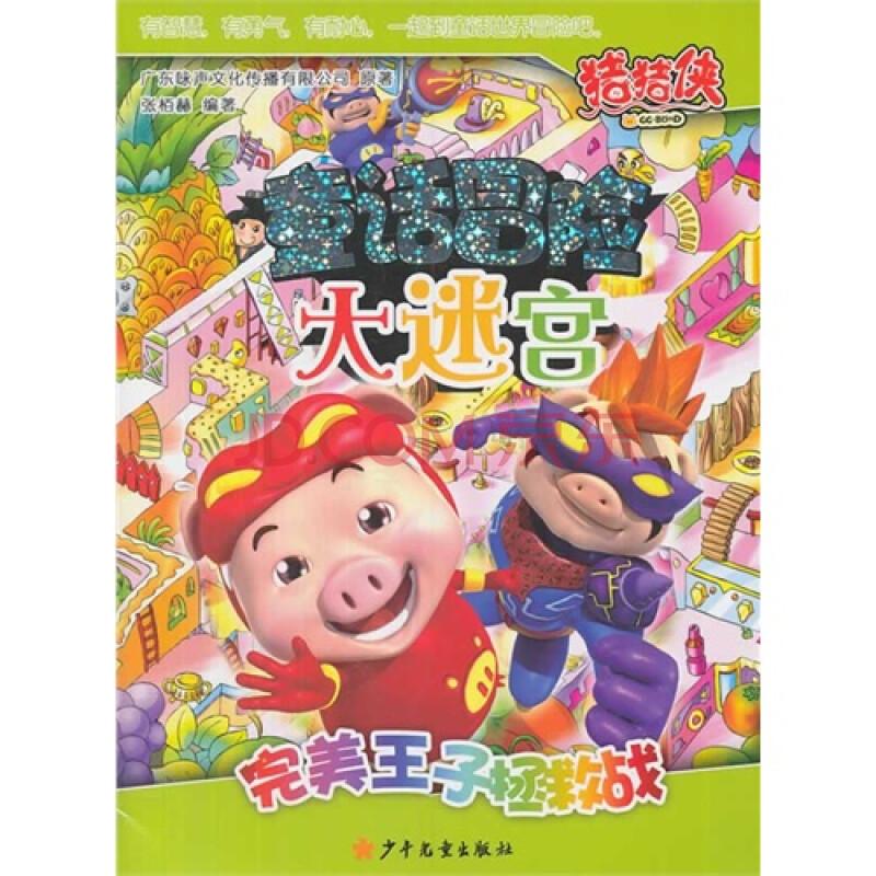 猪猪侠之童话大冒险_完美王子拯救战猪猪侠童话冒险大迷宫张栢赫