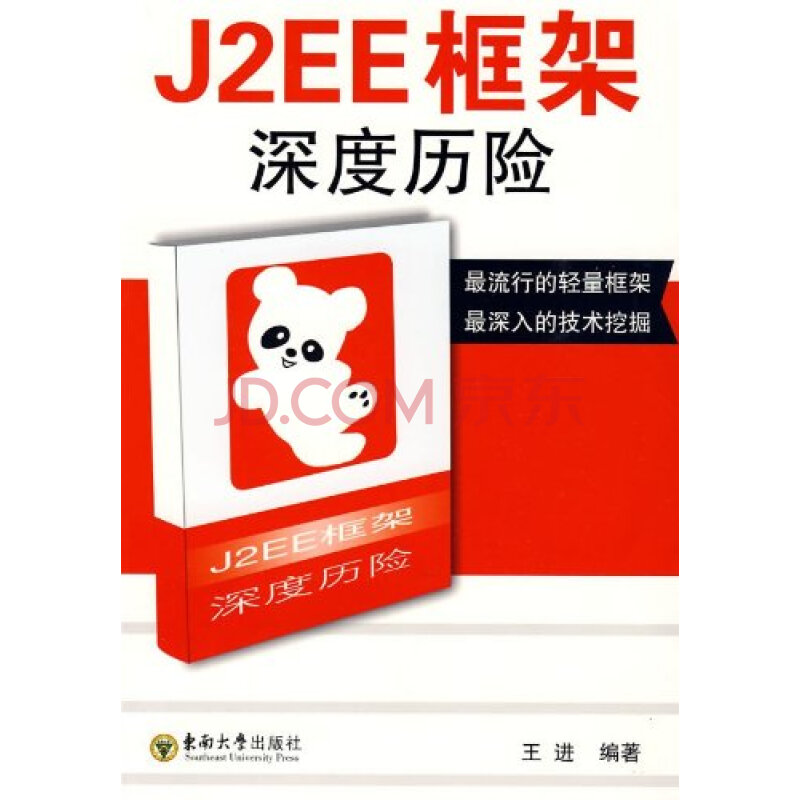 计算机与互联网 编程语言与程序设计 j2ee框架深度历险