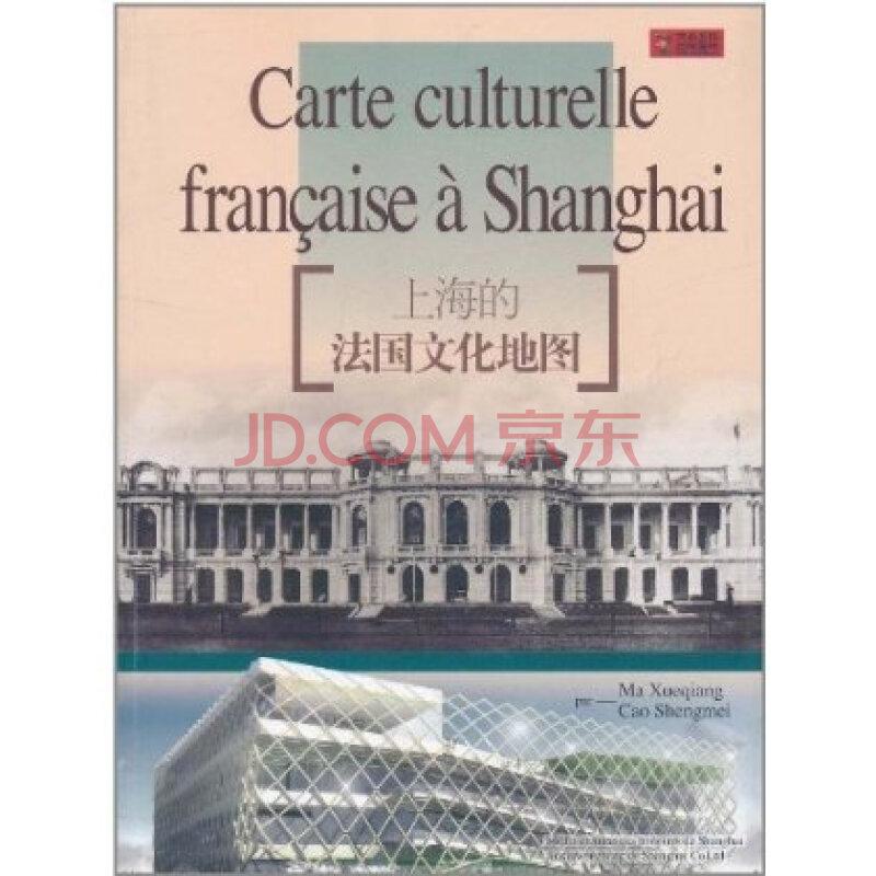 上海的法国文化地图(法语版)