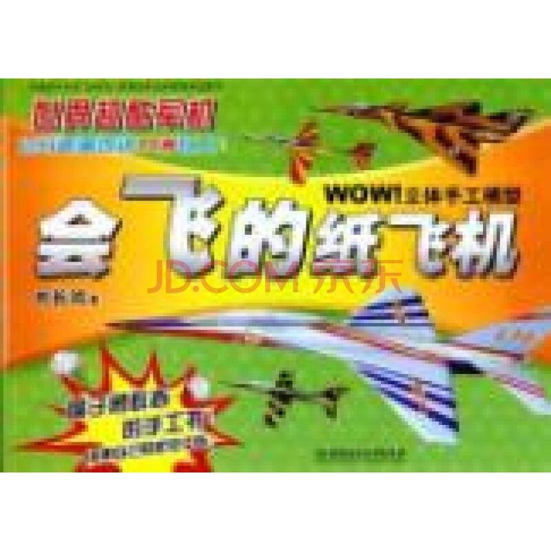会飞的纸飞机.世界超酷军机