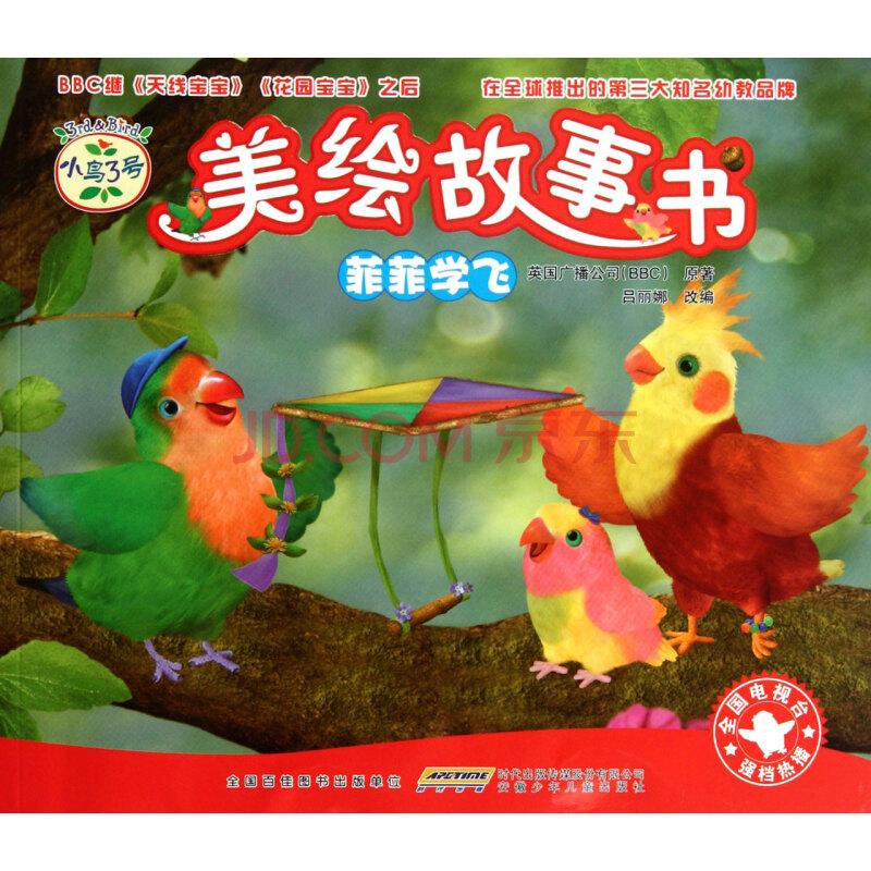 菲菲学飞/小鸟3号美绘故事书
