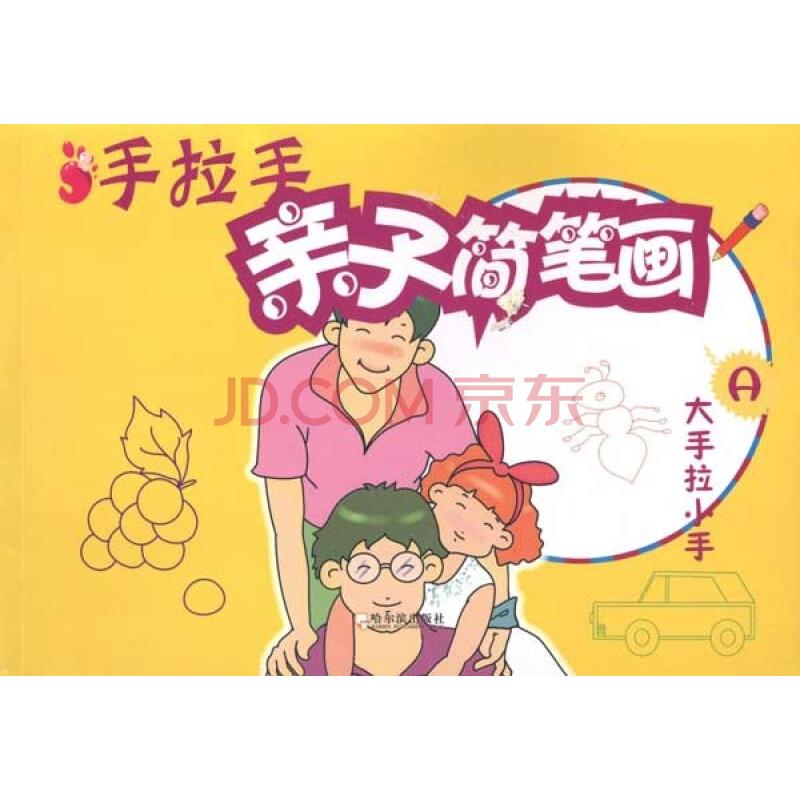 】手拉手亲子简笔画.大手拉小手图片-京东
