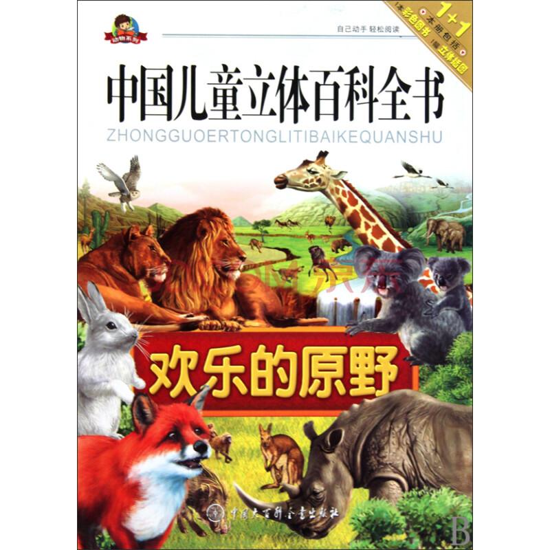 中国儿童立体百科全书(欢乐的原野)