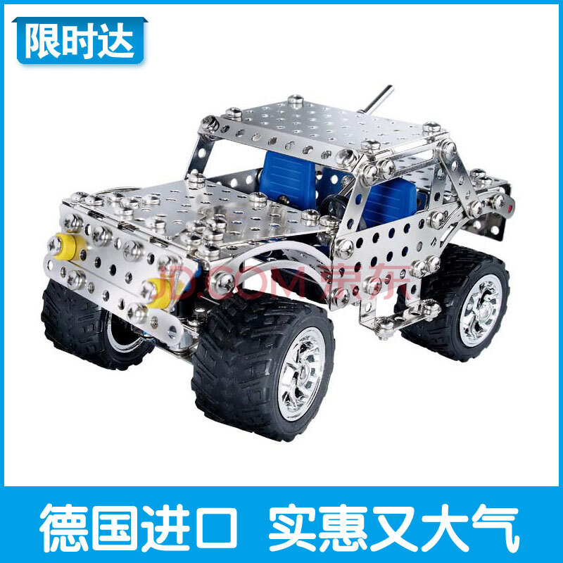 Eitech 益智拼插玩具 大货车 EHC09