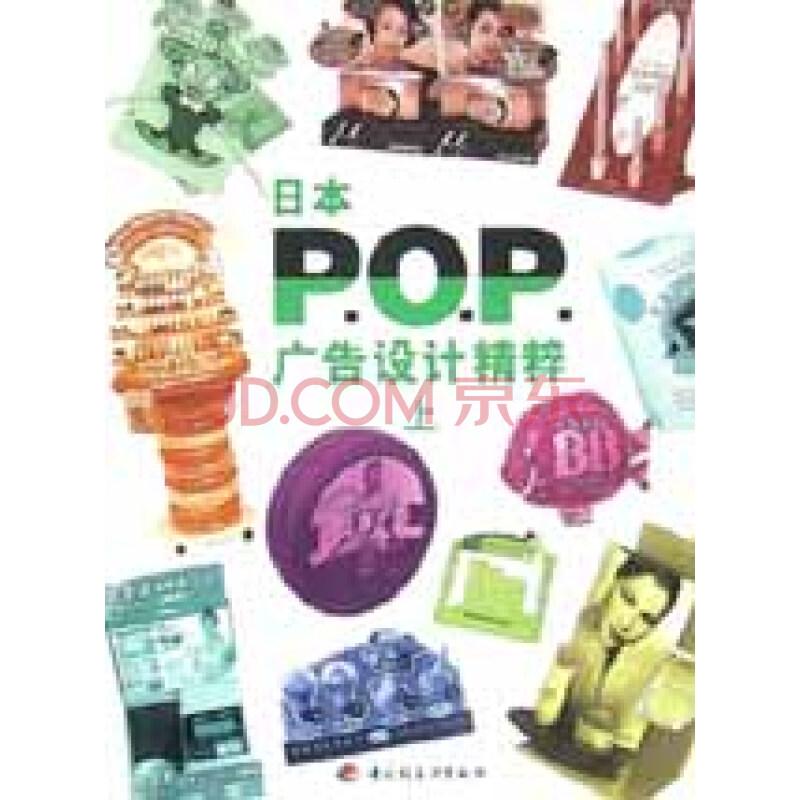 日本pop广告设计精粹(上)