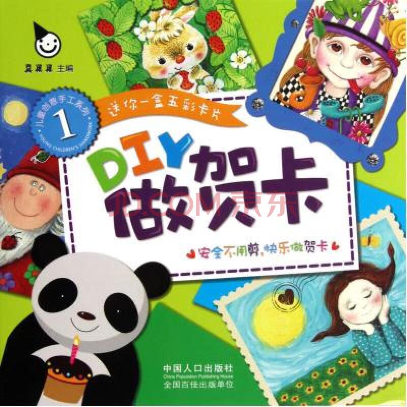 diy做贺卡1/儿童创意手工系列