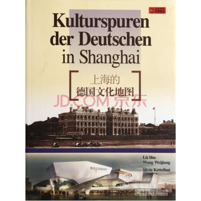 上海的德国文化地图