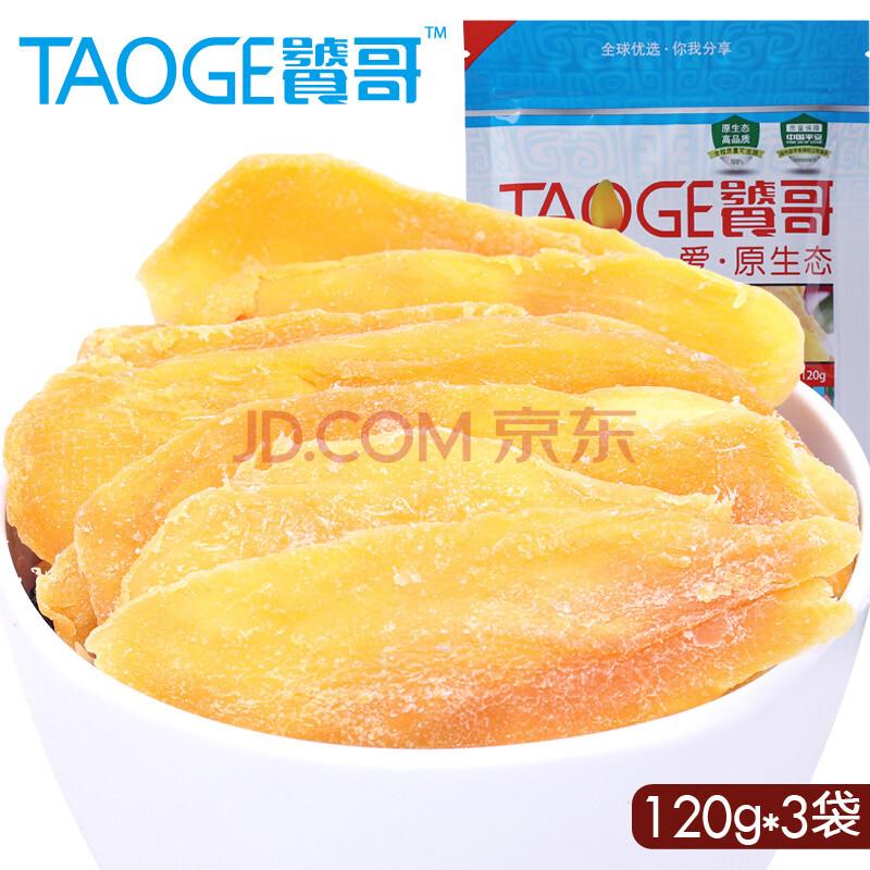 饕哥 蜜饯零食特产 鲜果秘制酸甜可口 广西AAA级芒果干120g*3