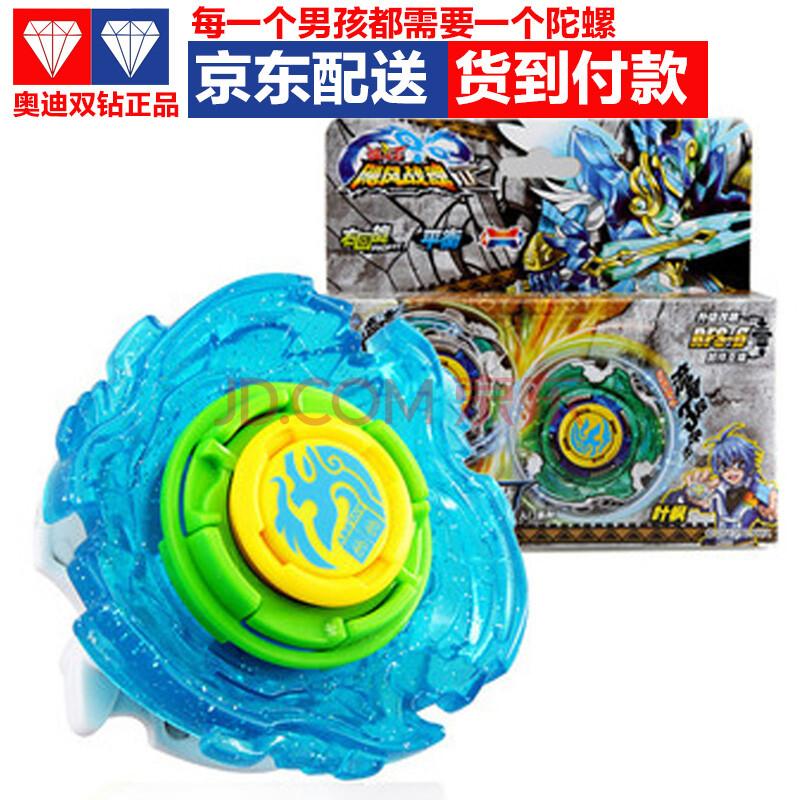 战斗王飓风战魂2陀螺玩具(800x800,236k)-战斗王之飓风战魂陀螺