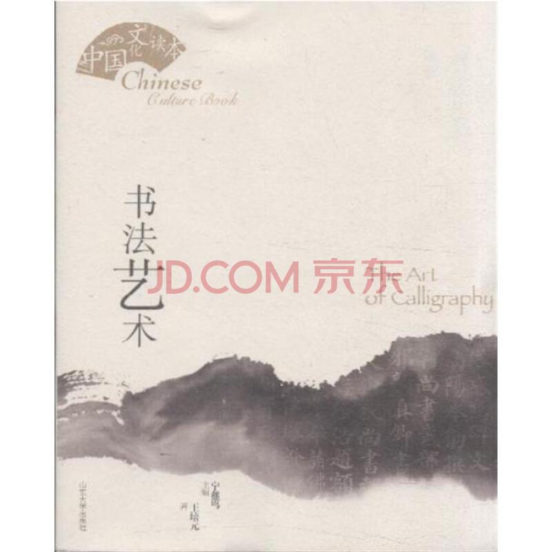 书法艺术-中国文化读本图片