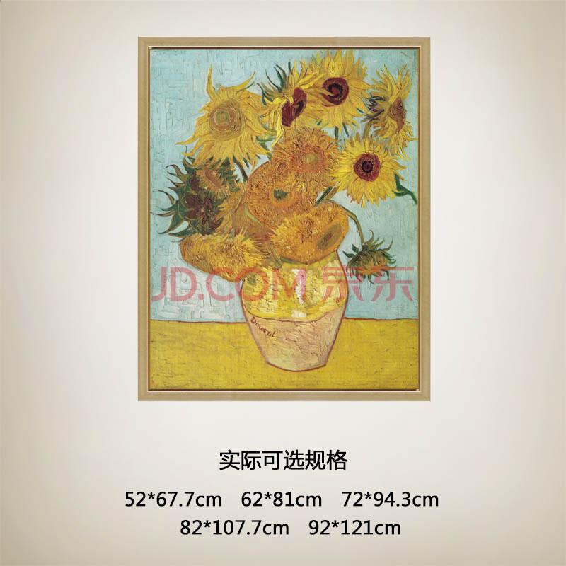 现代简约客厅装饰画玄关挂画世界名画书房壁画卧室抽象梵高名画向日葵