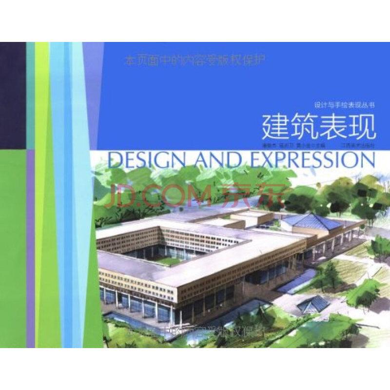 设计与手绘表现丛书:建筑表现图片-京东商城