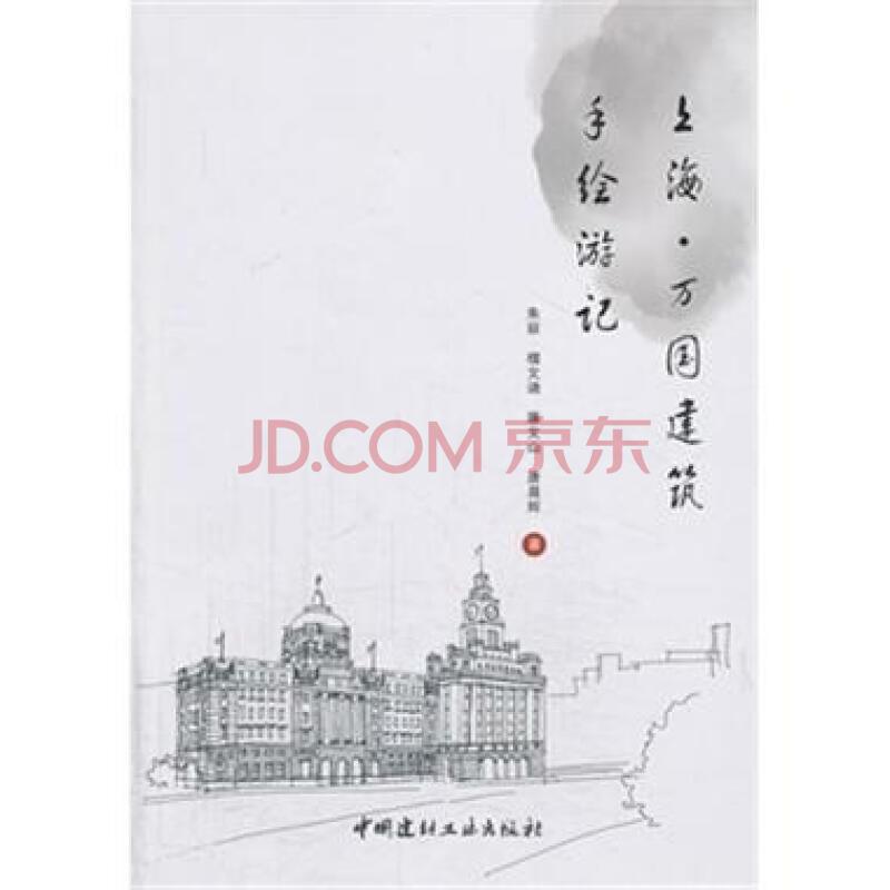 万国建筑手绘游记 -朱丽