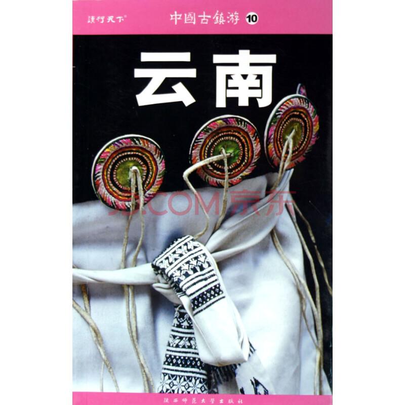 云南/中国古镇游图片 京东商城
