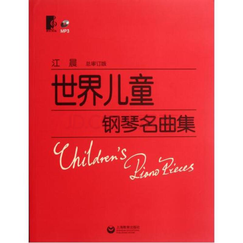 世界儿童钢琴名曲集(附光盘)