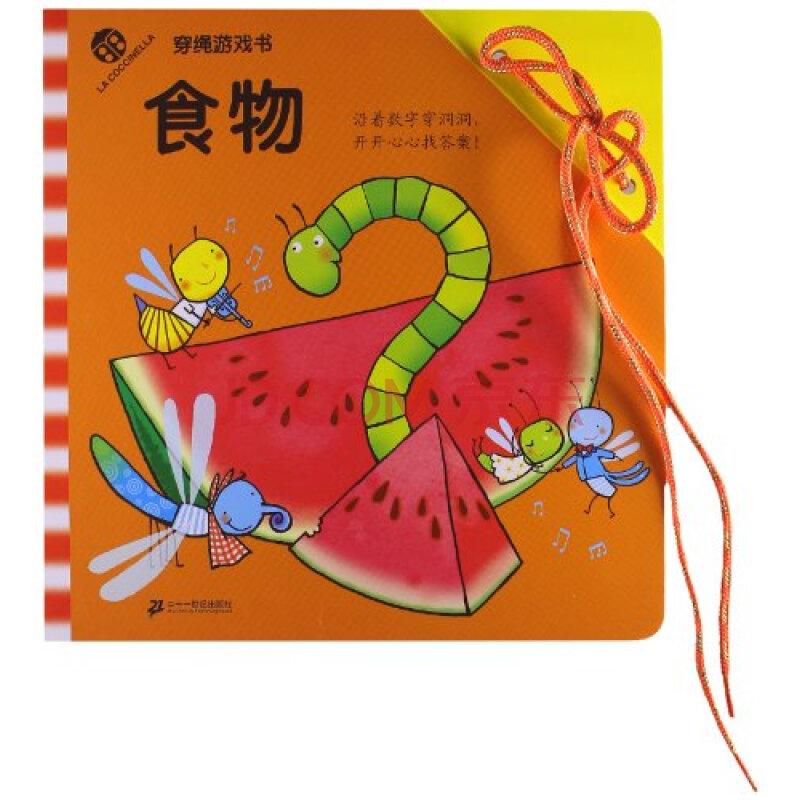 食物穿绳游戏书