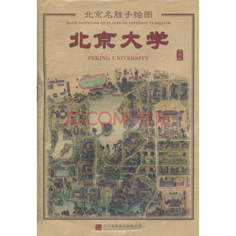 北京大学北京名胜手绘图珍藏版