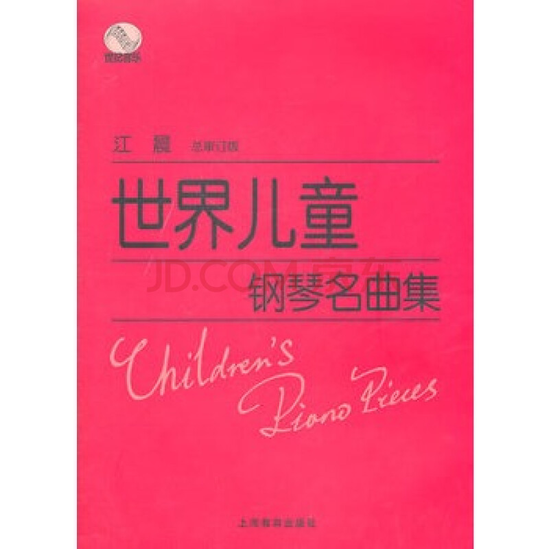 世界儿童钢琴名曲集 江晨