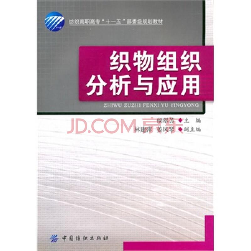 织物组织分析与应用图片-京东