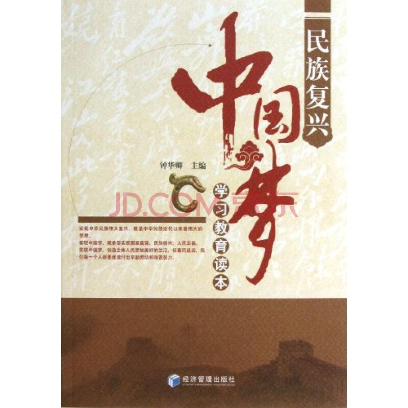 民族复兴中国梦:学习教育读本