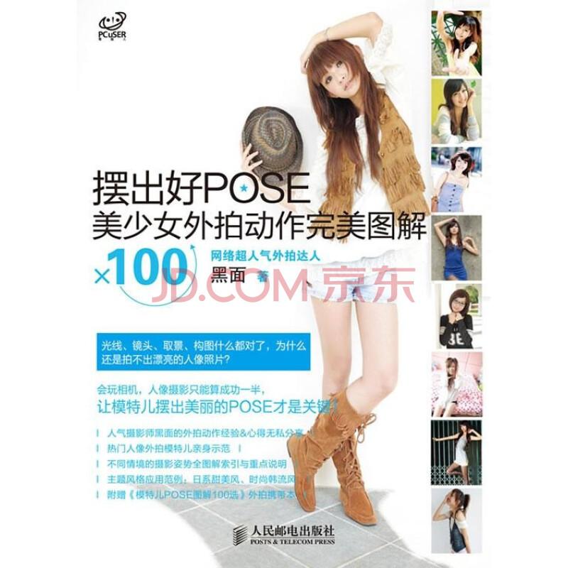 摆出好pose:美少女外拍动作完美图解图片