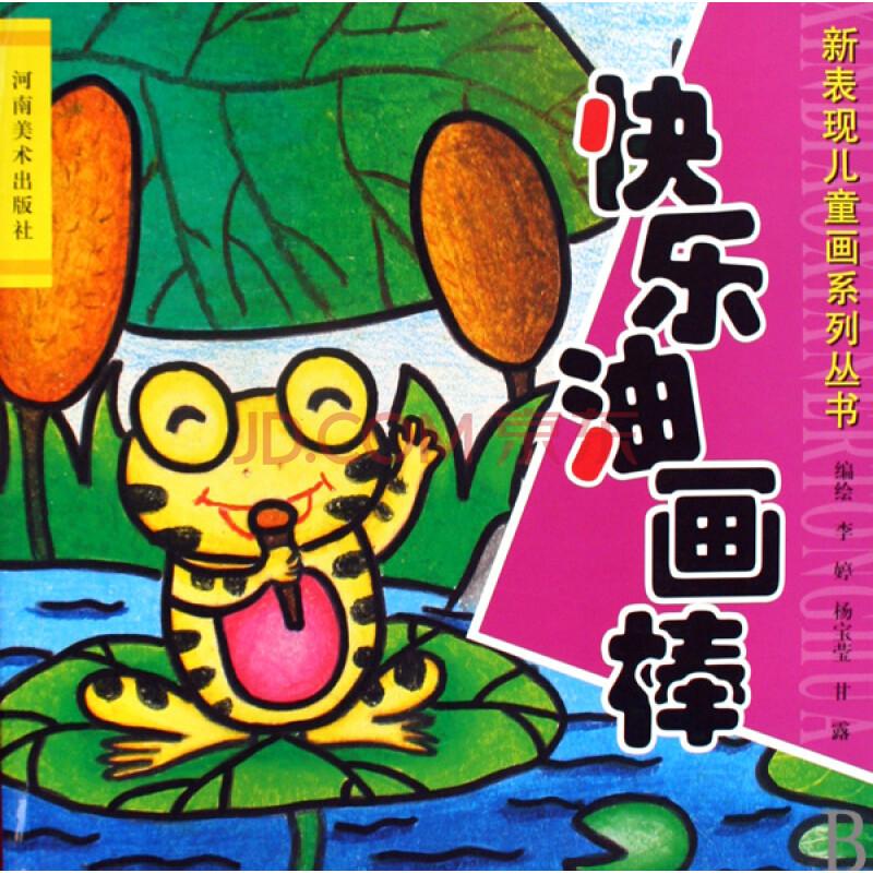 快乐油画棒/新表现儿童画系列丛书图片