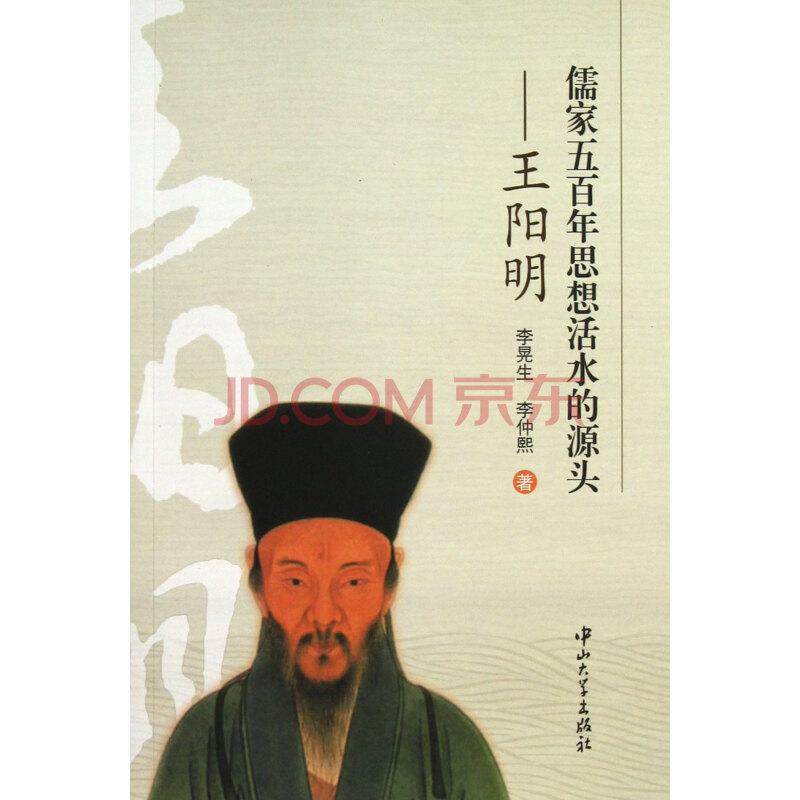 儒家五百年思想活水的源头--王阳明图片