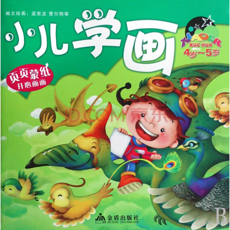 小儿学画(4岁-5岁)