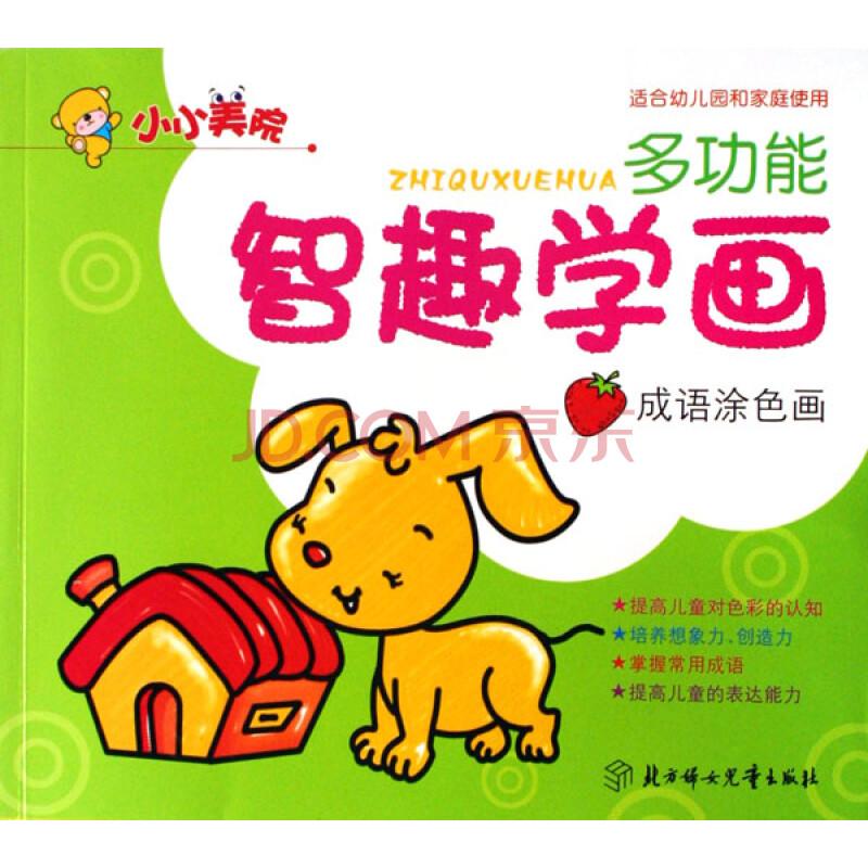 多功能智趣学画(成语涂色画适合幼儿园和家庭使用)图片