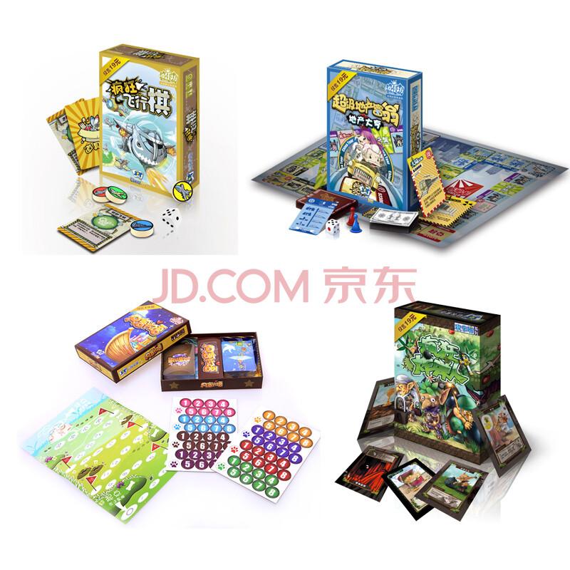 儿童益智游戏桌面游戏套装疯狂飞行棋+地产大亨+疯狂