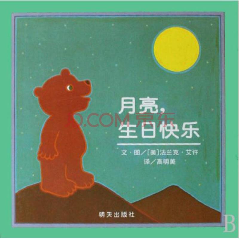 月亮生日快乐(精)
