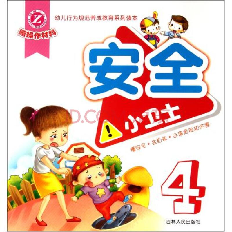 安全小卫士(4)/幼儿行为规范养成教育系列读本