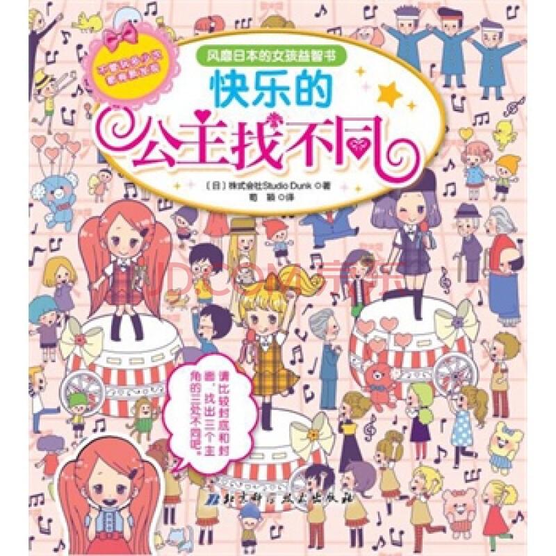 快乐的公主找不同 风靡日本的女孩益智书