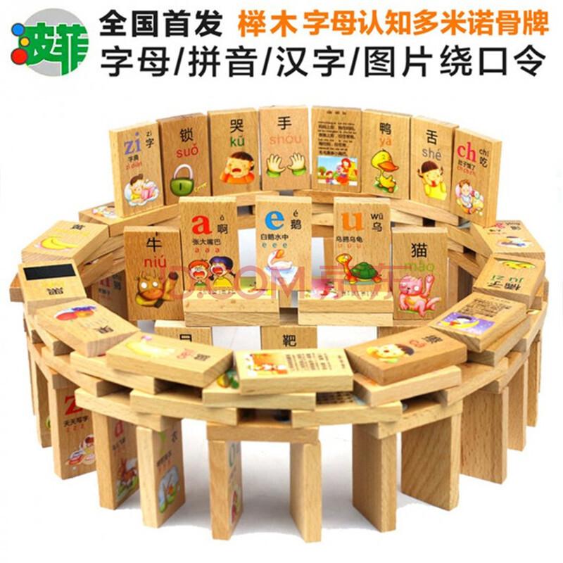 波菲100片趣味知识多米诺木制儿童益智玩具 识字母认知早教积木 bf