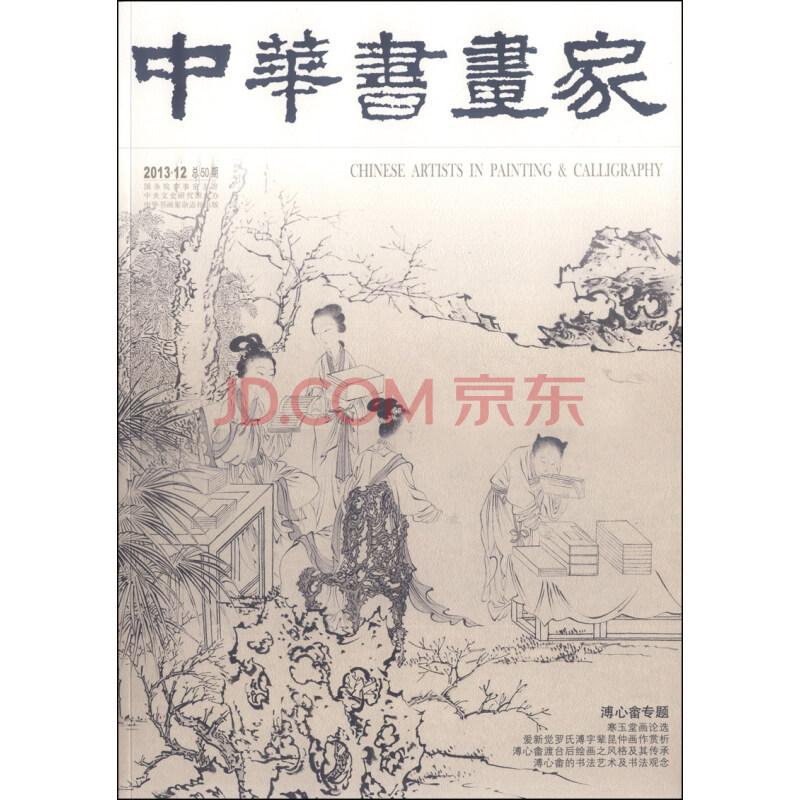 《中华书画家:溥心畲专题(2013年12月·总50期)》图片