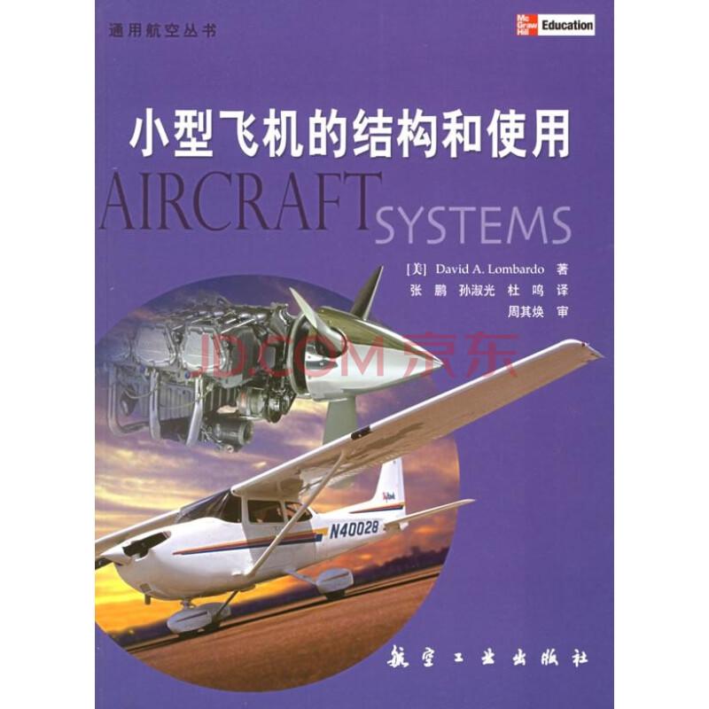 小型飞机的结构和使用图片-京东