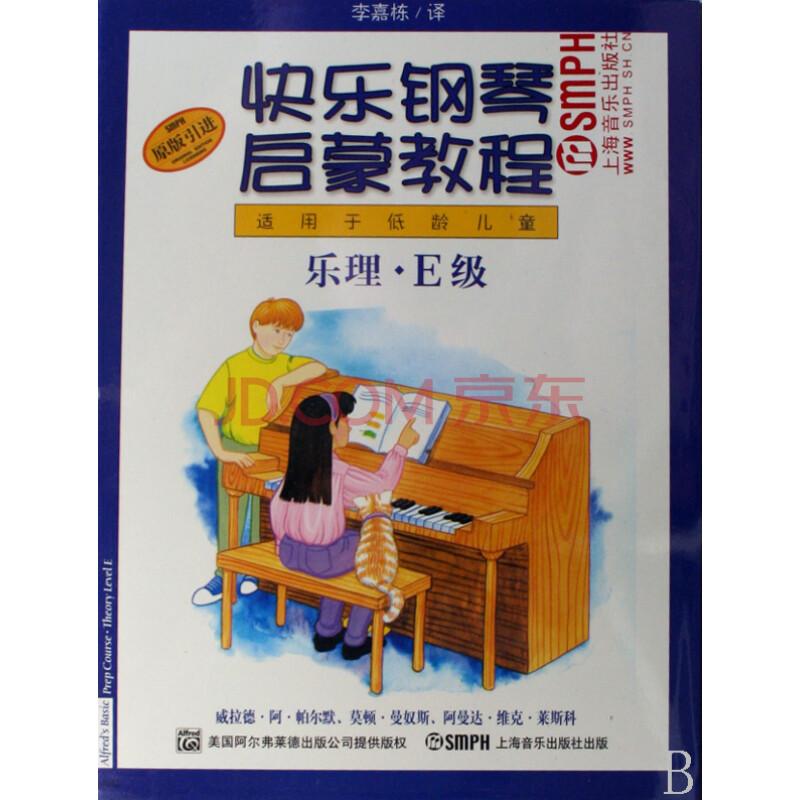 快乐钢琴启蒙教程(附光盘e级共3册适用于低龄儿童)