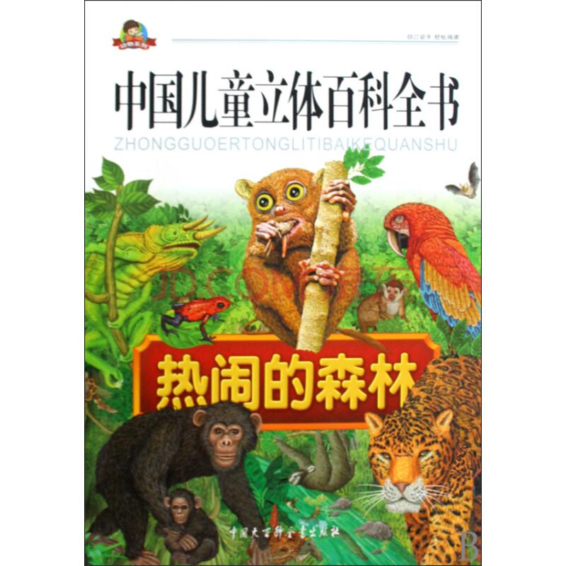 中国儿童立体百科全书(热闹的森林)