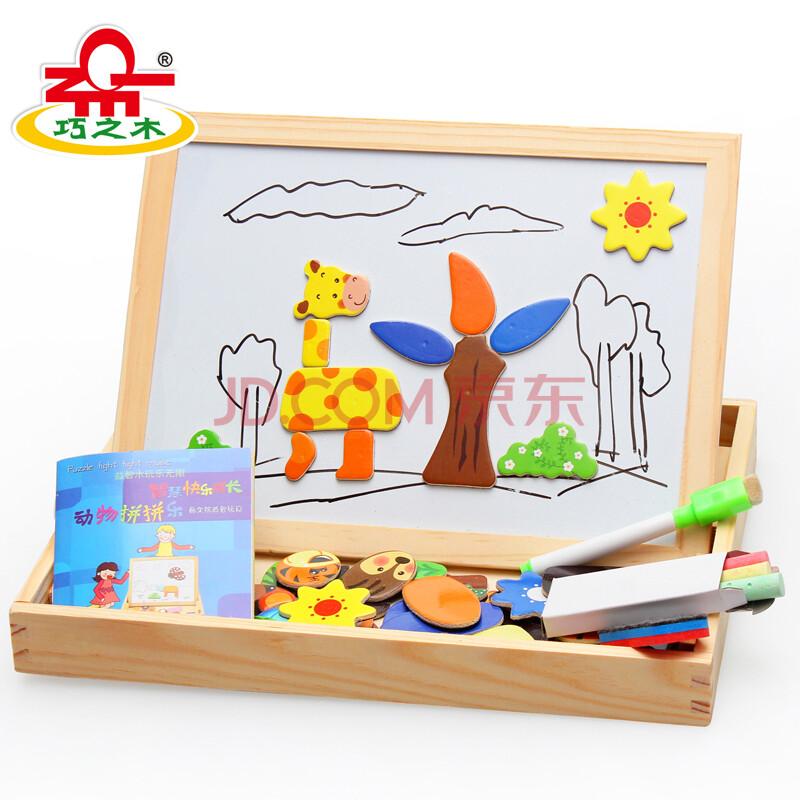 巧之木磁性拼拼乐木制玩具双面画板儿童立体拼图百变