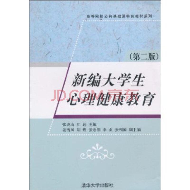 新编大学生心理健康教育(第2版)图片