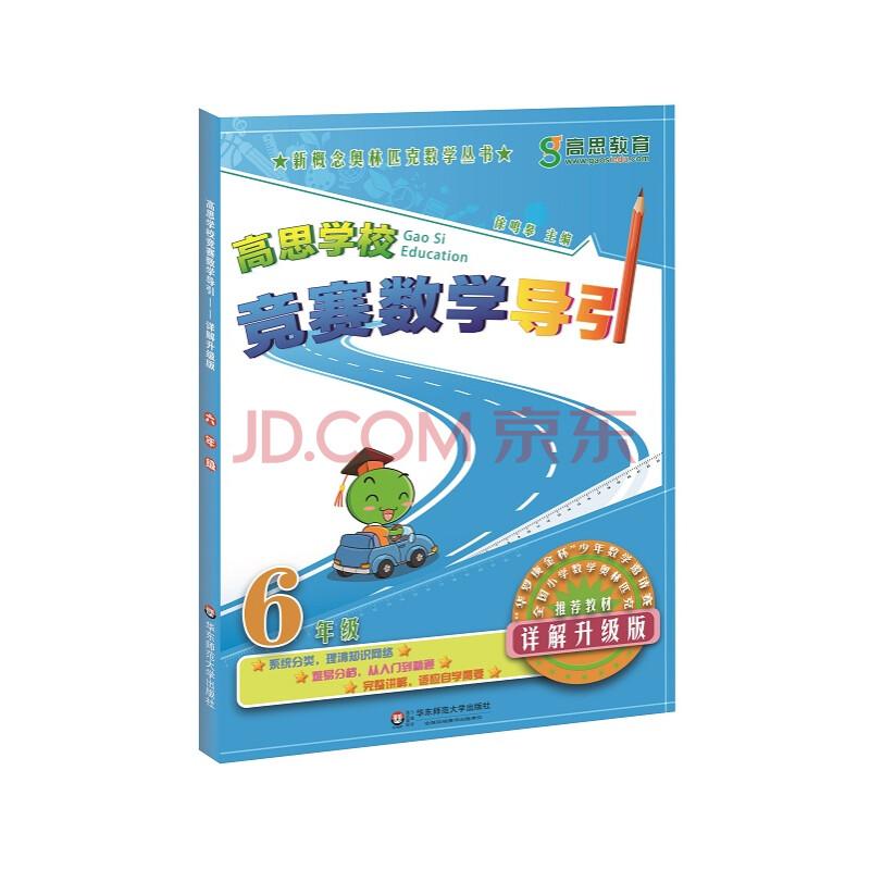 新概念奥林匹克数学丛书・高思学校竞赛数学导引:六年级(详解升级版)