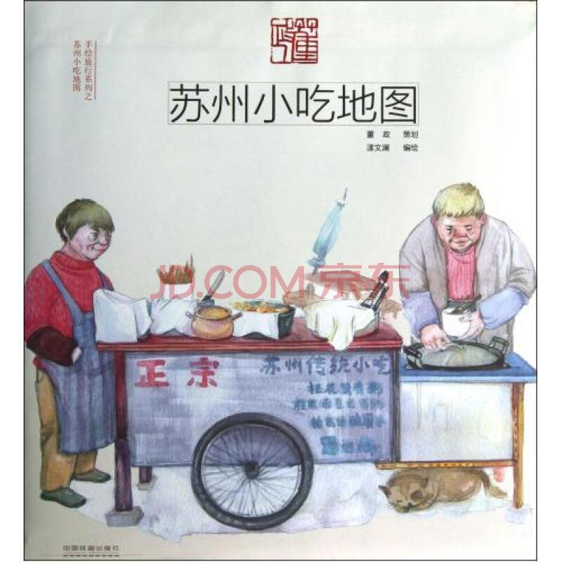 苏州小吃地图/手绘旅行系列