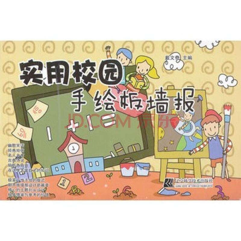 實用校園手繪板墻報圖片-京東