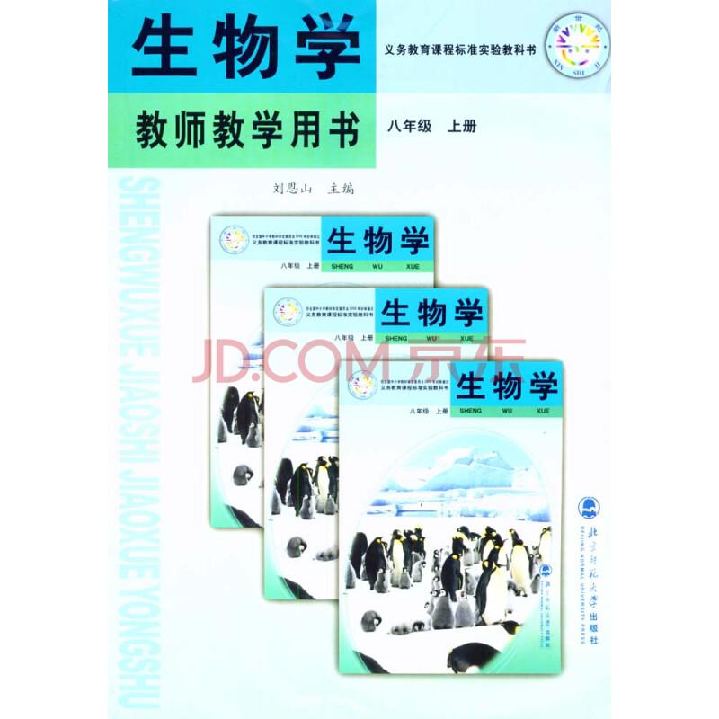 初中生物学8八教师教学用书教参初中年级北京钱多少假上册办证图片