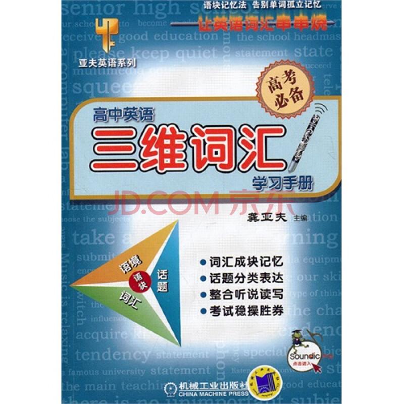 高中英语三维词汇v词汇手册含MP3高中-京东商溶酶体图片图片