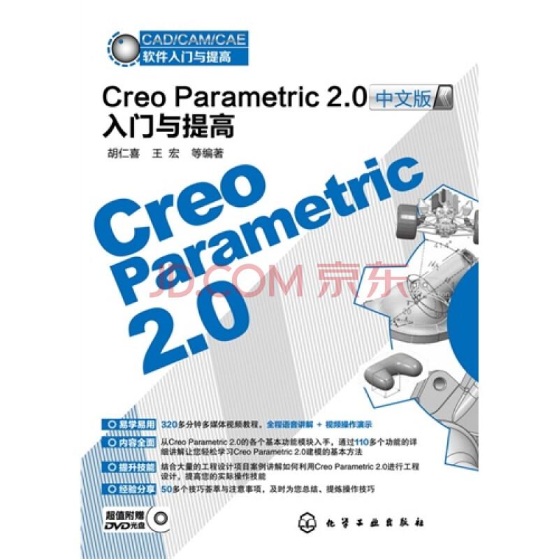 CreoParametric2.0中文版居中与入门CAD/Ccad打印plt提高不图片